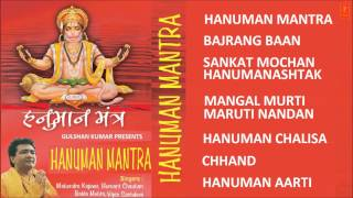 Hanuman Mantra, Hanuman Bhajans By Hemant Chauhan Full Audio Songs Juke Box