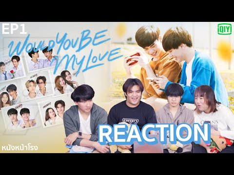 EP.1 React! 7 Project : Would you be my love – แซนต้า-เอิร์ธ #หนังหน้าโรงx7Project
