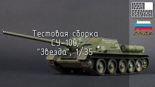 тестовая сборка СУ-100,