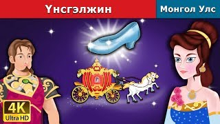 Үнсгэлжин | Cinderella in Mongolian | үлгэр | үлгэр сонсох | монгол үлгэрүүд