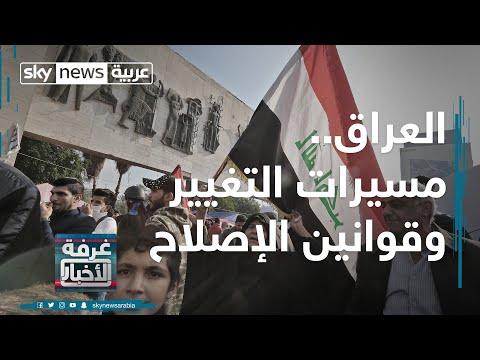 العراق.. مسيرات التغيير وقوانين الإصلاح  - نشر قبل 2 ساعة