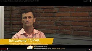 5 простих кроків для збільшення продажів. Володимир Горак | Власна Справа. Початок-2014