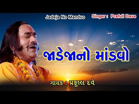 Praful Dave Bhajan || Jesal Toral Bhajan || Jadeja No Mandvo || Jesal Toral Songs|| Nindarma Gherana