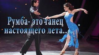 Румба -  это танец настоящего лета...    Ирина Белякова