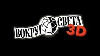 Вокруг света (2015). Трейлер на русском HD.
