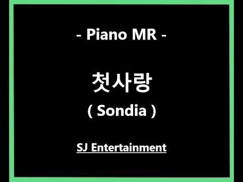 (Piano MR) 첫사랑 - Sondia / 피아노 반주 엠알 / Karaoke Instrumental Lyrics