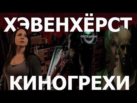 Киногрехи Хэвенхёрст от Kinoexplorer