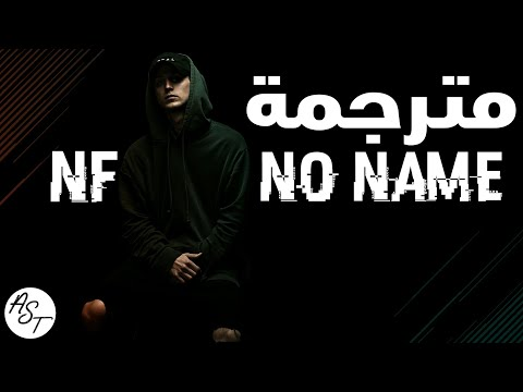NF - No Name | Lyrics Video | مترجمة