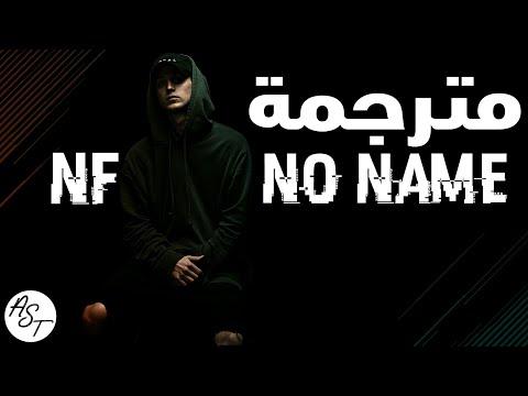 NF - No Name   Lyrics Video   مترجمة