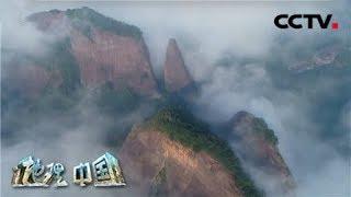 《地理·中国》 20200205 探秘自然保护区·百寨丹霞  CCTV科教