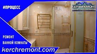 Ремонт санузлов в Керчи от компании Керчь Ремонт. Ремонт эксклюзивной ванной комнаты в Керчи