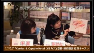 コスプレフォトコンテスト 【MC:未凛 ゲスト:亜咲花】