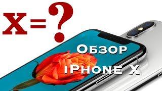 Озбор iPhone X. Удалась ли десятка?