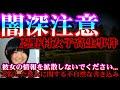 忍野村女子高生失踪事件 mp3