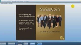 Swisscoin. Презентация. Вебинар. Заработок в сети
