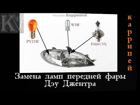 Видео Шевроле лачетти инструкция по ремонту онлайн