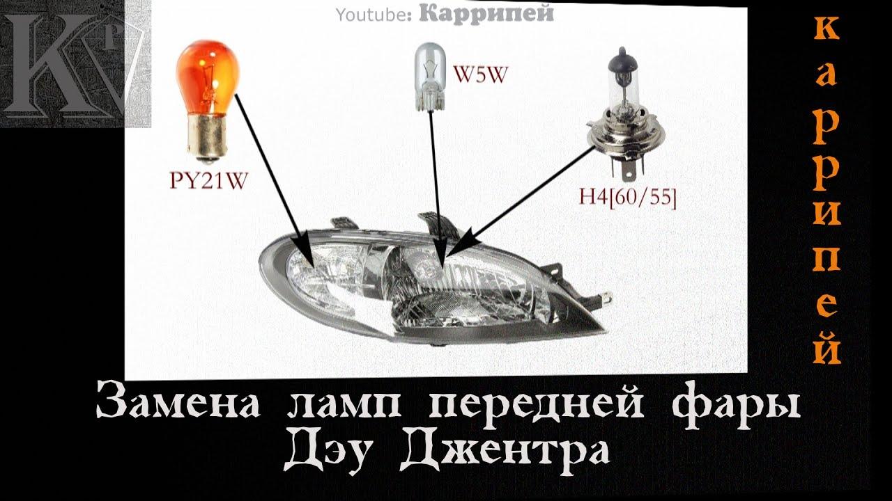 Лампа передних фар Дэу Джентра (Лачетти) [Замена]