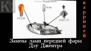 Лампы передних фар Дэу Джентра (Лачетти) [Замена]