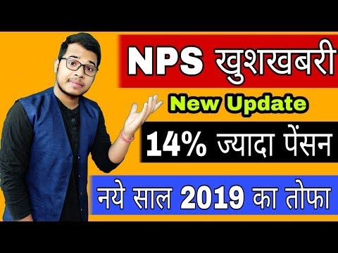 National Pension Scheme (NPS) में अब 14% ज्यादा पेंशन - NPS new update, All about National Pension