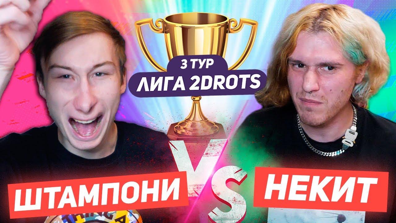 ШТАМОНИ vs НЕКИТ! ЛИГА 2DROTS НА 50.000 РУБЛЕЙ 3 ТУР