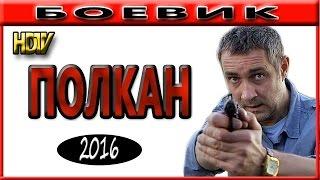 МОЩНЫЙ БОЕВИК (ПОЛКАН) 2017. Новые боевики 2017 смотреть онлайн