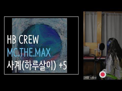 엠씨더맥스(M.C THE MAX) - 사계(하루살이) 일반인 여자 커버 HB Crew