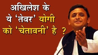 क्या योगी की लोकप्रियता से अखिलेश को लगने लगा है 'डर' ? Akhilesh after UP elections disaster...