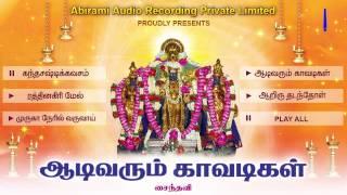 Aadivarum Kavadigal Jukebox - Songs Of Murugan - Tamil Devotional Songs