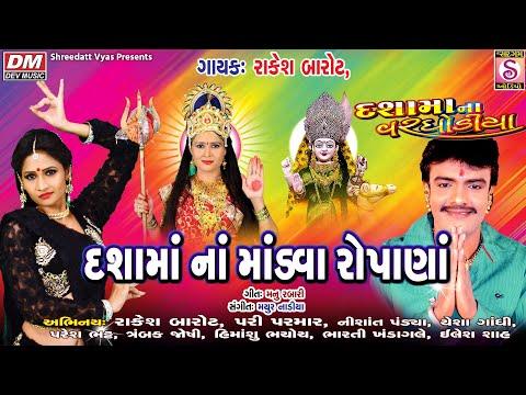 Mandva Ropana Dashamana | RAKESH BAROT - Video | Tejal Thakor | Gujarati Dashama Song