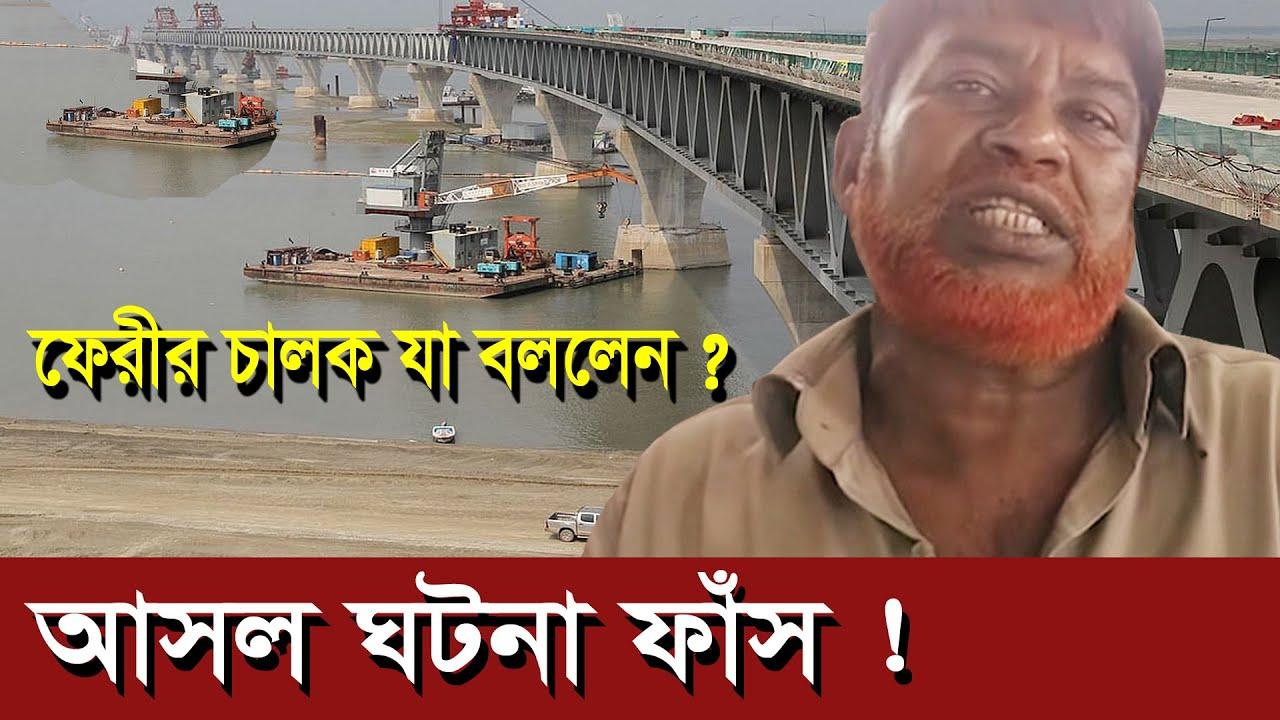 যে কারনে পদ্মা সেতুতে ধাক্কা দিলেন ফেরী | padma bridge | Bangla Media ||