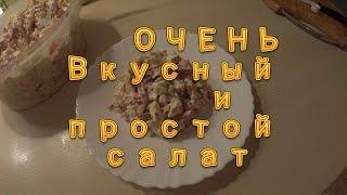 Очень вкусный и Простой Салат