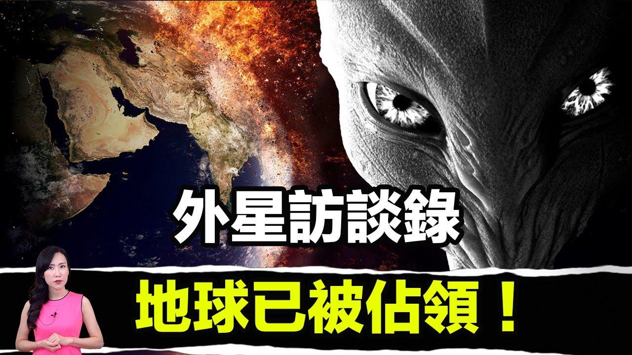 外星人爆料:地球已經被接管!他們正在計劃... | 馬臉姐
