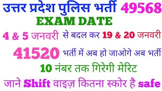 UP Police constable भर्ती 49568, up police exam postponed, up police re merit 40000 की लिस्ट दुबारा