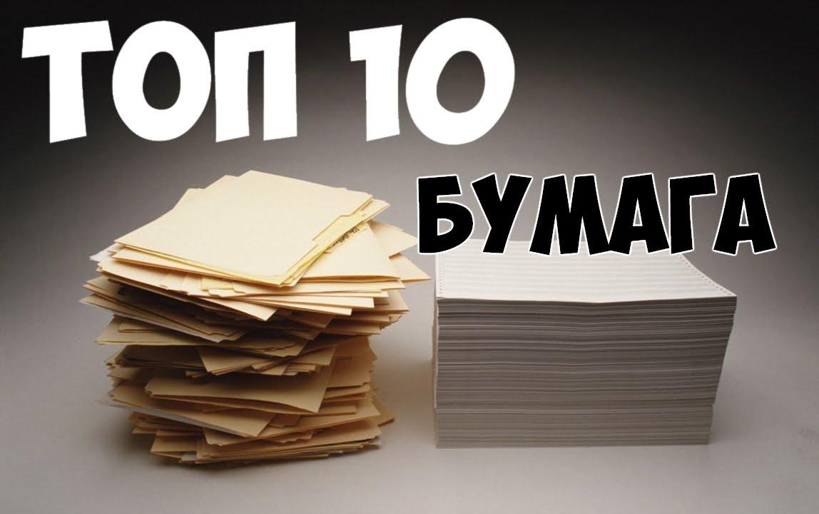 ТОП 10 ФАКТОВ О БУМАГЕ!  ИЗОБРЕТЕНИЕ БУМАГИ!