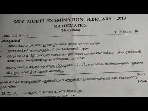 Kerala SSLC 2019