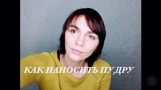 Видео#9 Как наносить пудру(Нанесение пудры., 2016-10-17T11:13:58.000Z)