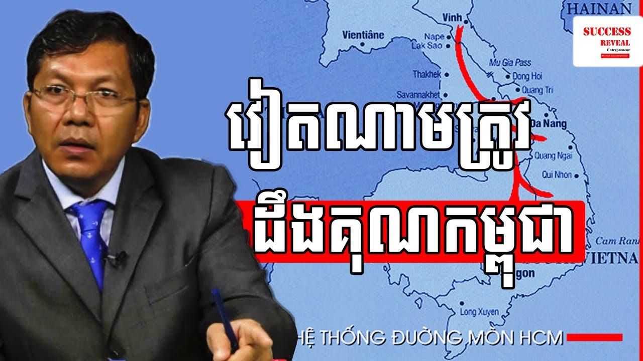 វៀតណាមត្រូវដឹងគុណកម្ពុជា! Khmer History by Success Reveal