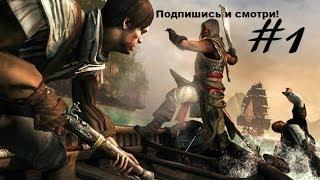 Assassin's Creed IV: Black Flag 'Крик свободы' (#1 'Начало')