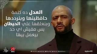 مهرجان اه يا دنيا يا عندية (اقتباسات من مسلسل الاسطورة)