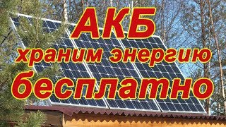 Солнечная батарея. Как выбрать аккумуляторы для солнечных батарей, восстановить и эксплуатировать.(, 2017-03-25T07:30:00.000Z)