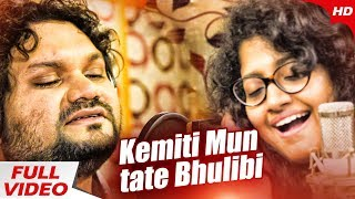 Kemiti Mun Tate Bhulibi | New Romantic Song | Human Sagar,Arpita | Sidharth Music