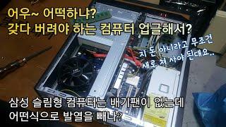 삼성DM-C210컴퓨터. 아들 게임용으로 살짝 업그레이…