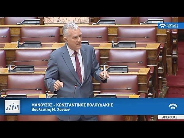 Βολουδάκης προς Βορίδη στη Βουλή για τις ανάγκες της δακοκτονίας στη Κρήτη (17/06/2020)