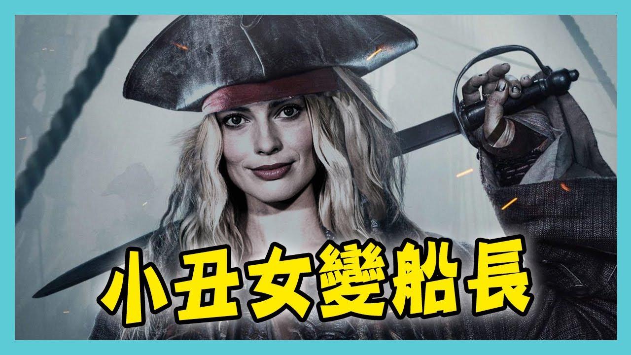 消息|小丑女即將演神鬼奇航續集女版傑克船長