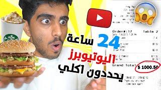 تحدي 24 ساعة خليت اليوتيوبرز يحددون أكلي !!