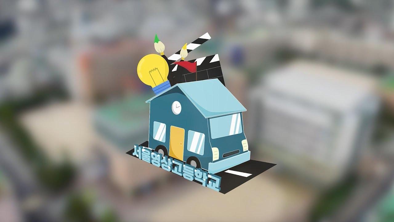 2021 온라인 학교투어 영상