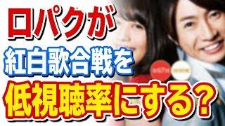 """X JAPAN、桑田佳祐…これだけの""""材料""""が揃っていながら、まさかの低視聴..."""