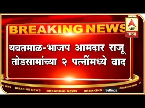 Yavatmal | Viral Video of Argument Between Raju Todsama's 2 Wife