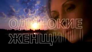 Олег Газманов Одинокие женщины