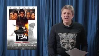 """Фильм """"Т-34"""" 2018 год. Режиссерский обзор."""